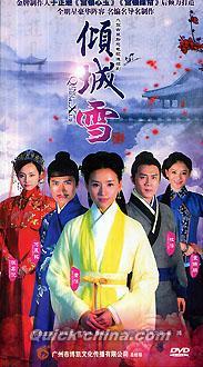 電視劇「傾城雪」(2013) : 越...