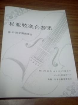 杉並弦楽合奏団 第55回定期演奏会_a0116217_22572222.jpg