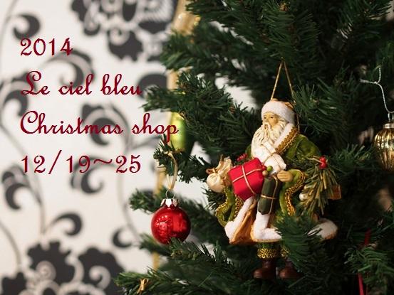 Le ciel bleu Christmas shop_b0197225_11211210.jpg