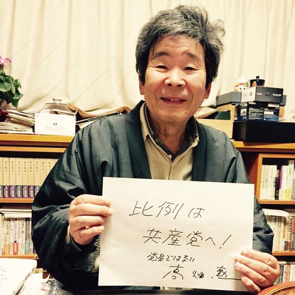 高畑勲監督、日本共産党へ投票を表明_c0024539_11341218.jpg