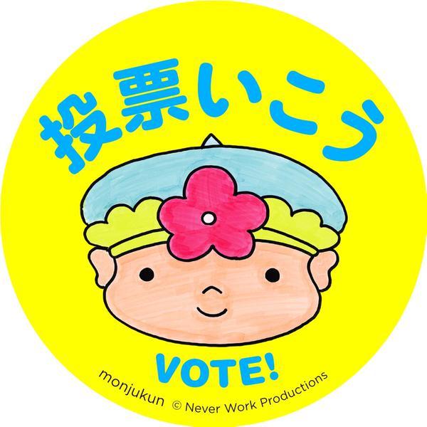 続・選挙ステッカー_c0024539_1151878.jpg