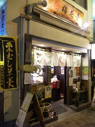 blog;神楽坂・キューバとスキッパと和菓子_a0103940_04523322.jpg