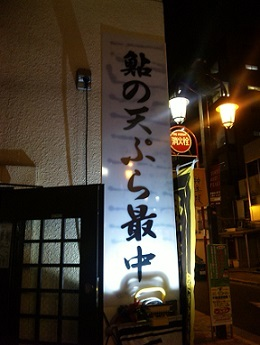 blog;神楽坂・キューバとスキッパと和菓子_a0103940_05061266.jpg