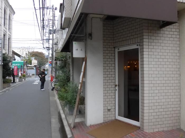 吉祥寺「お茶とお菓子 横尾」へ行く。_f0232060_21495574.jpg