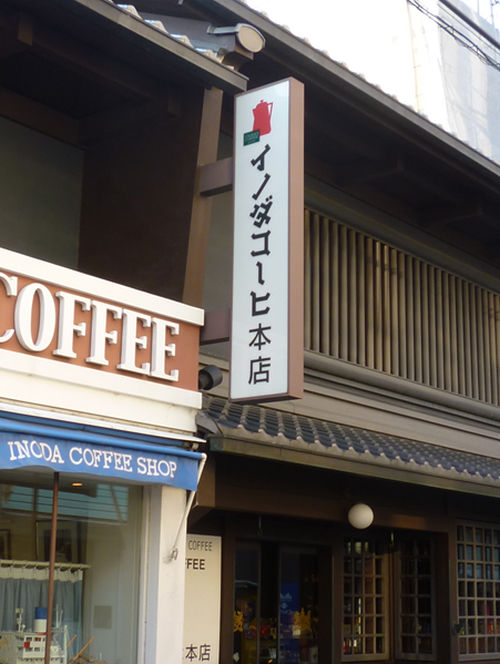 京都の老舗喫茶店_e0254365_2028191.jpg