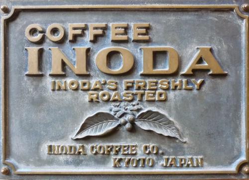 京都の老舗喫茶店_e0254365_20301860.jpg