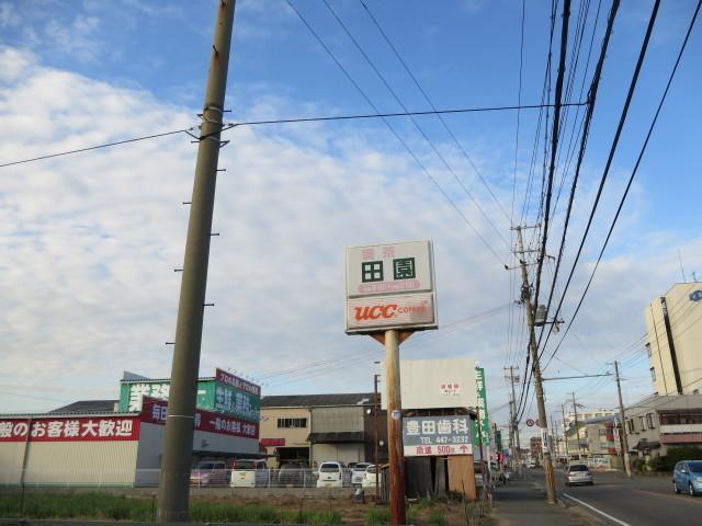 喫茶田園_c0001670_17054700.jpg