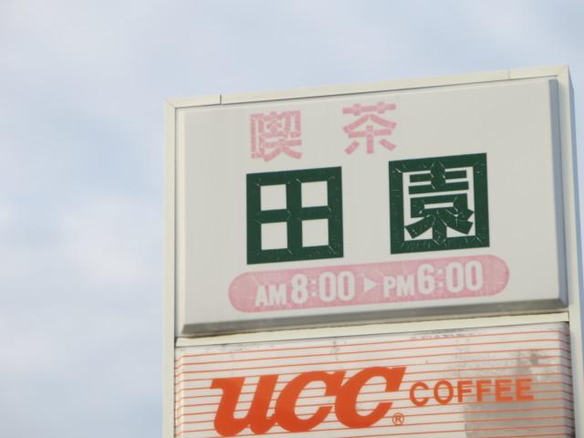 喫茶田園_c0001670_17055131.jpg
