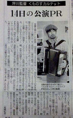 坪川監督 くものすカルテット 14日の公演PR(室蘭民報)_e0329687_17180894.jpg