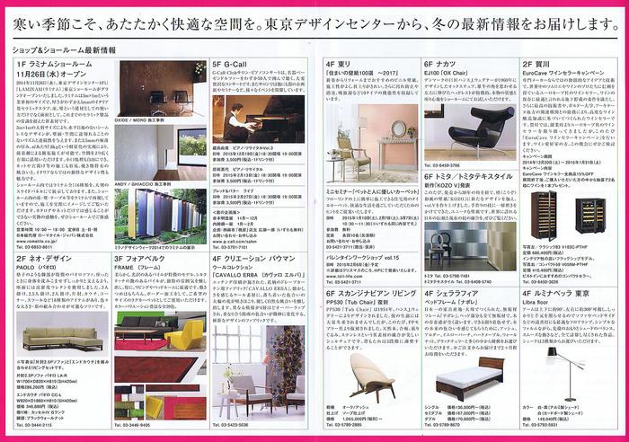 Tokyo Design Center _b0071291_21481417.jpg