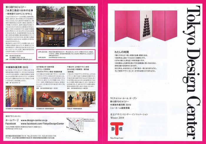 Tokyo Design Center _b0071291_2148675.jpg