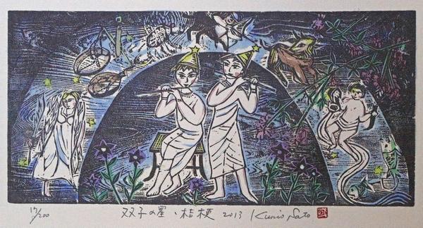 佐藤国男カレンダー ③_c0104227_5531649.jpg