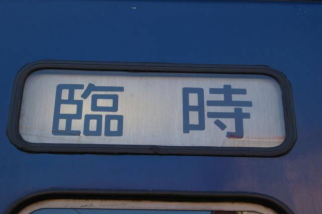 SL奥久慈清流ライン号_b0283432_18232337.jpg