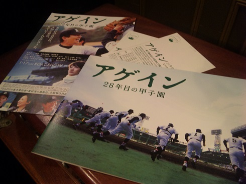 blog;映画「アゲイン~28年目の甲子園~」_a0103940_22472216.jpg