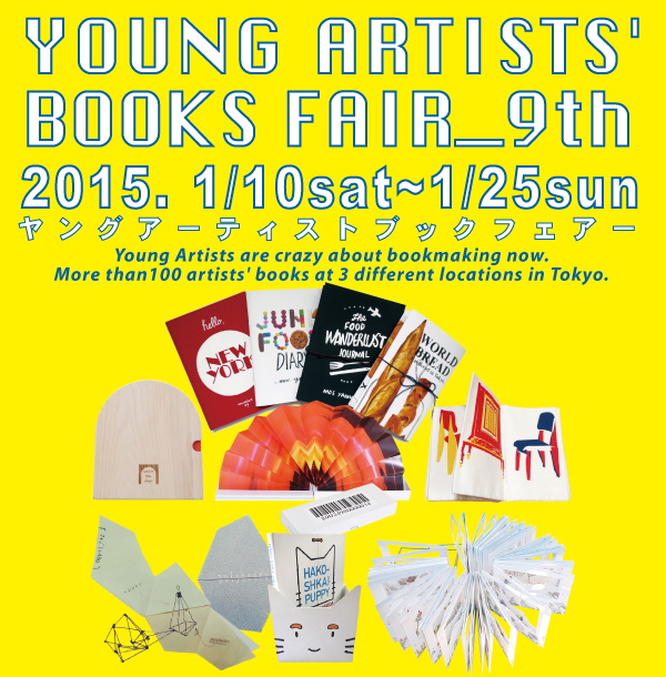 15\' YOUNG ARTISTS\' BOOKS  FAIR_ 9th /Beco cafe_c0096440_1154278.jpg