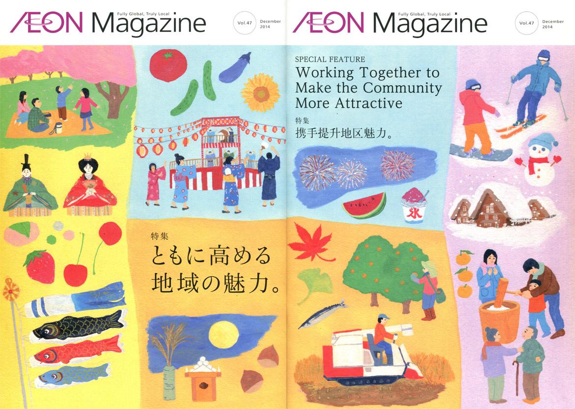 【お仕事】イオンマガジン Vol.47(2014年12月)_b0136144_474029.jpg