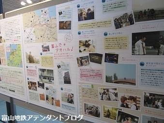 富山でもロケが行われた、人気漫画『アオハライド』_a0243562_13213308.jpg