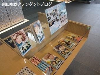 富山でもロケが行われた、人気漫画『アオハライド』_a0243562_13250508.jpg