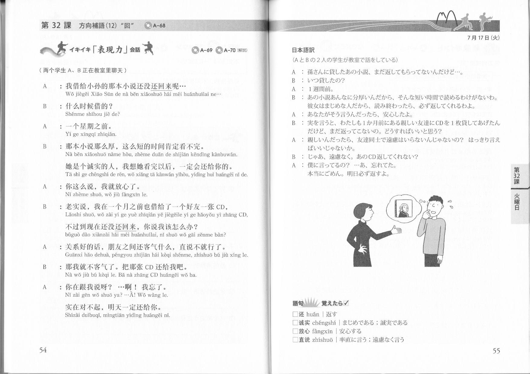 中国語 聞き間違いを例文化する(14年12月14日)_c0059093_12213898.jpg
