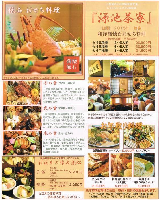 年末のお料理の紹介2_b0237604_06160079.jpg
