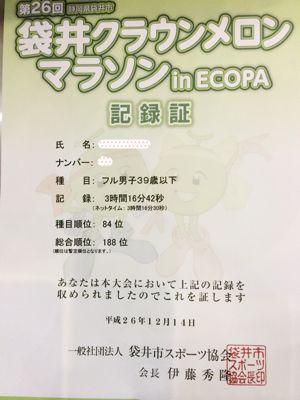 第26回袋井クラウンメロンマラソン in ECOPA(後編)_a0260034_23392693.jpg