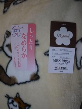 【ゆきねこ雑貨店】あったかふわふわにっこり猫ちゃんいっぱい毛布敷きパッド。_a0143140_13514884.jpg