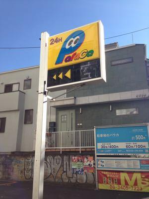 shizenの場所です_b0132442_11172896.jpg