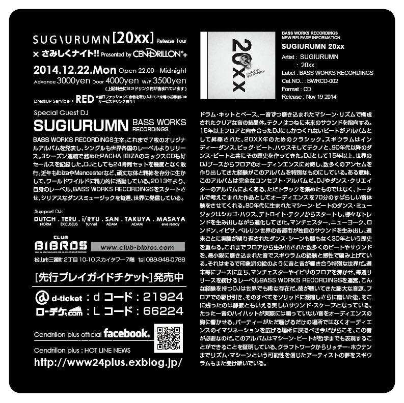 SUG\\URUMN「20××」Release Tour × SAMISHIKU NIGHT!!!_f0148146_21125443.jpg
