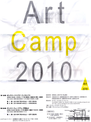 ASIAN CAMP GENERATION(アジキャン)_a0327760_19270171.jpg