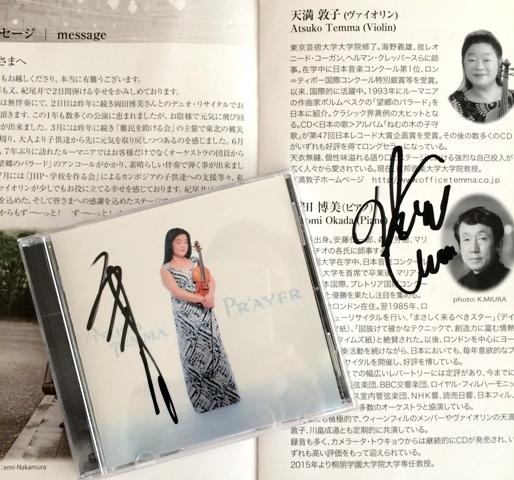 天満敦子さんのヴァイオリンリサイタルの1夜_a0138976_19163820.jpg