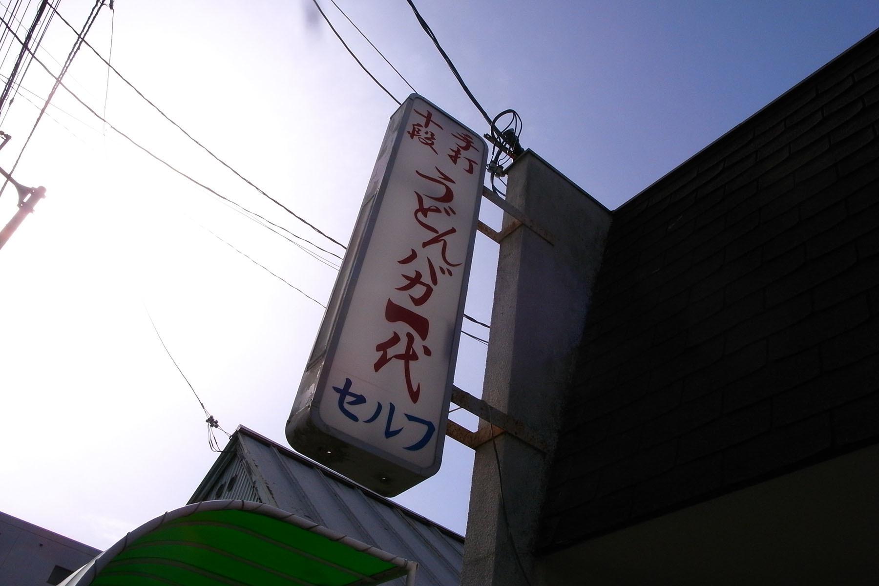 うどん県にて_a0102098_18090273.jpg