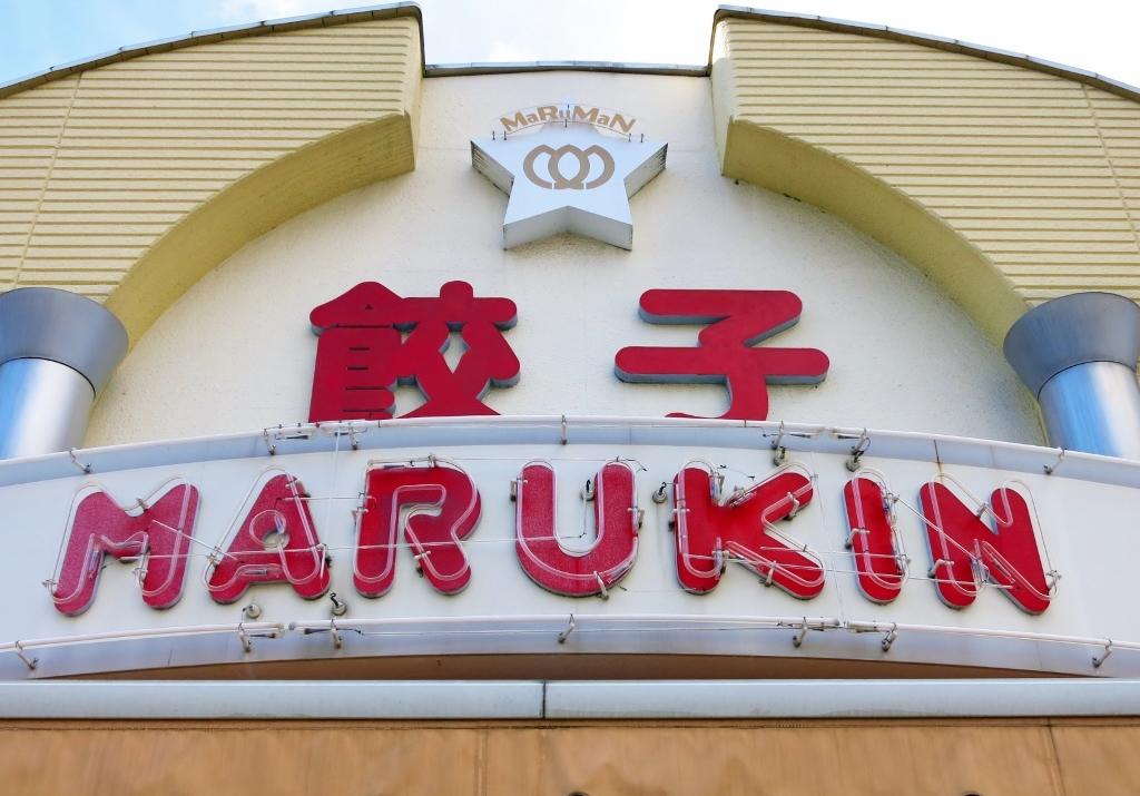 丸金餃子・足利店_b0083801_15435654.jpg