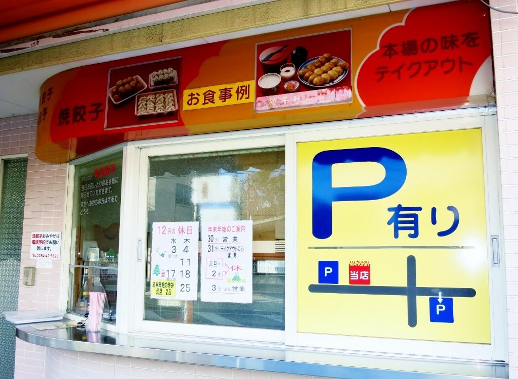 丸金餃子・足利店_b0083801_15512252.jpg