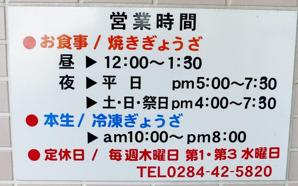 丸金餃子・足利店_b0083801_16005442.jpg