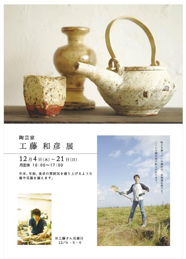 陶芸家 工藤和彦展ご案内_c0256701_9504787.jpg