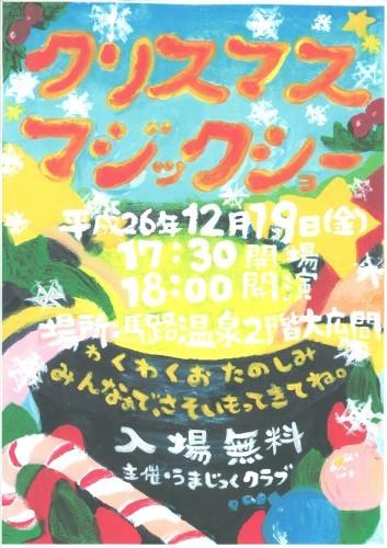 クリスマスマジックショー_e0101917_06474996.jpg