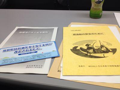 遊漁船業安全講習会☆_e0100021_18135330.jpg
