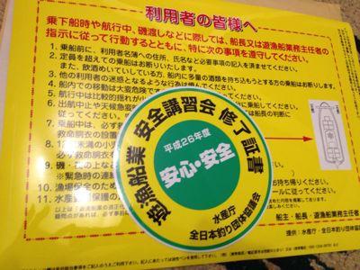遊漁船業安全講習会☆_e0100021_18135385.jpg