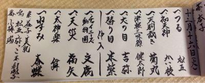 繁昌亭昼席20周年記念ウイーク_f0076322_21205739.jpg