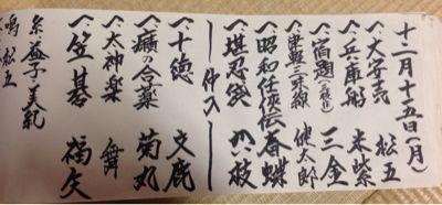 繁昌亭昼席20周年記念ウイーク_f0076322_21205889.jpg