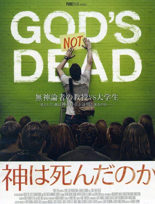 映画 「神は死んだのか」 観てきました!_d0120628_5353541.jpg