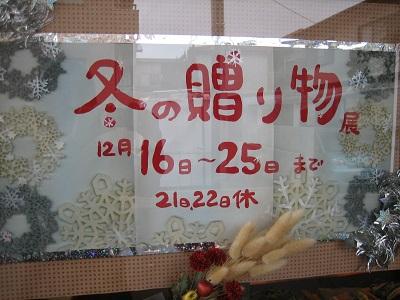 """""""冬の贈り物展""""始まりました!_b0100229_16484275.jpg"""