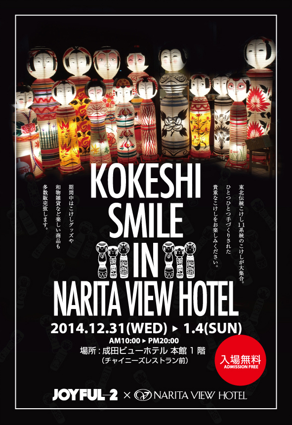 KOKESHI SMILE IN NARITA VIEWHOTEL出品のお知らせ_e0318040_11322100.jpg