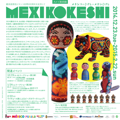 MEXIKOKESHIのお知らせ_e0318040_1372551.png