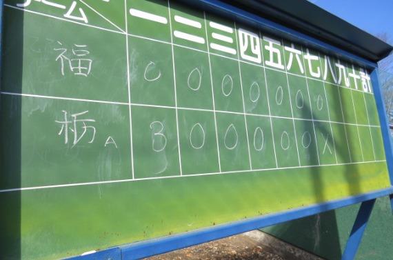 福島選抜VS栃木選抜_b0249247_2211249.jpg