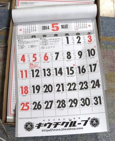 It is December on the calendar_a0327760_20561117.jpg