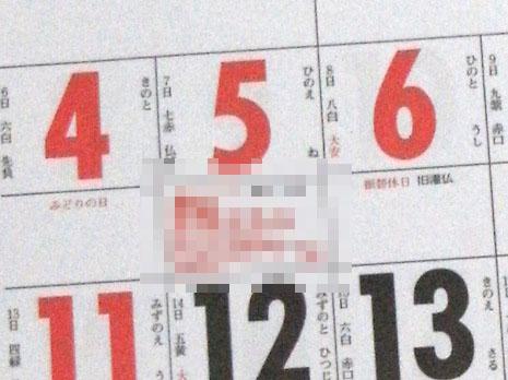 It is December on the calendar_a0327760_20561171.jpg