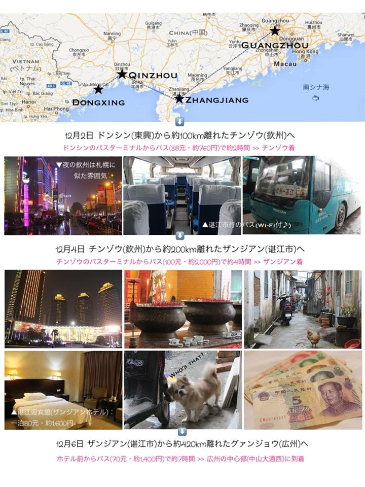旅日記/Part17♪_f0295063_18302141.jpg