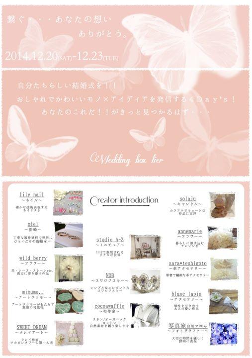 Wedding box lier(リィエ)_b0220167_2283252.jpg