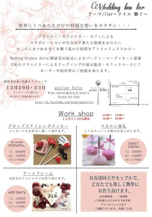 Wedding box lier(リィエ)_b0220167_228526.jpg